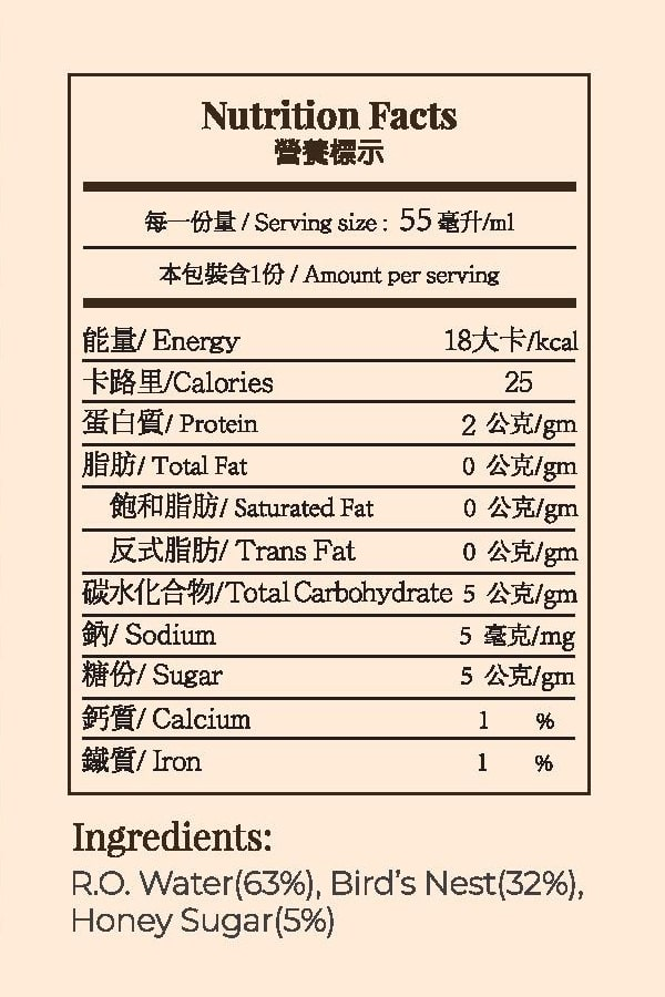 Xin Fine Bird's Nest Instant Drink Nutrition Facts
